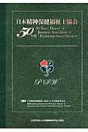 日本精神保健福祉士協会50年史