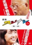 劇場スジナシin名古屋 第二夜 百田夏菜子(ももいろクローバーZ)完全保存版