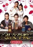 トキメキ!弘文学院 DVD-BOX1