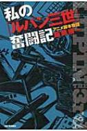 私の「ルパン三世」奮闘記 アニメ脚本物語