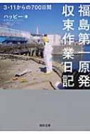 福島第一原発収束作業日記 3・11からの700日間 河出文庫