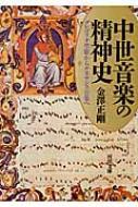 中世音楽の精神史 グレゴリオ聖歌からルネサンス音楽へ 河出文庫
