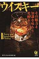 ウイスキー その魅力と知識を味わう芳醇本 KAWADE夢文庫