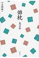 俳枕 東日本