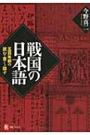 戦国の日本語 五百年前の読む・書く・話す 河出ブックス
