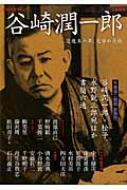 谷崎潤一郎 没後五十年、文学の奇蹟 文藝別冊