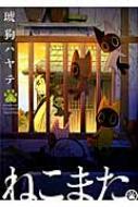 ねこまた。 2 芳文社コミックス