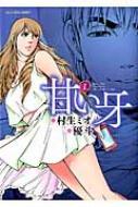 甘い牙 1 芳文社コミックス