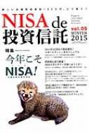 Nisade投資信託 Vol.5 メディアパルムック