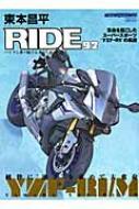 東本昌平ride 92 モーターマガジンムック