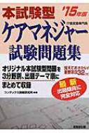 本試験型ケアマネジャー試験問題集 '15年版