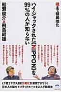 """魂まで植民地化 ハイジャックされた""""NIPPON""""を99%の人が知らない """"1億3千万人""""総白痴化計画完了まぢか!日本人の脳内ブラックホールを2人が超探査 超☆はらはら"""