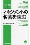 マネジメントの名著を読む 日経文庫