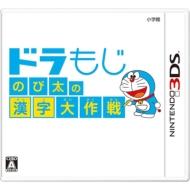 Game Soft (Nintendo 3DS)/ドラもじ のび太の漢字大作戦