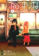 Re: まりな 5 ジェッツコミックス
