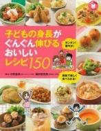 子どもの身長がぐんぐん伸びるおいしいレシピ150 子どもの食事シリーズ