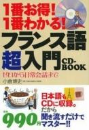 ローチケHMV小倉博史/一番お得!一番わかる!フランス語超入門cd-book