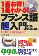 HMV&BOOKS online小倉博史/一番お得!一番わかる!フランス語超入門cd-book