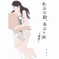 カナタ (いしいのりえ/岩田光央)