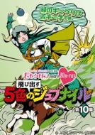 『ももクロChan -Momoiro Clover Z Channel-〜飛び出す5色のジュブナイル〜』 第10集 緑のキュウリは苦手ですの巻