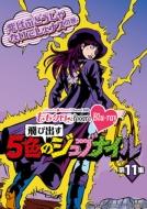 『ももクロChan -Momoiro Clover Z Channel-〜飛び出す5色のジュブナイル〜』 第11集 紫はぶどうじゃないでしょナスの巻