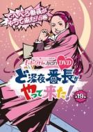 『ももクロChan』第4弾 ど深夜★番長がやって来た!第19集 (DVD)