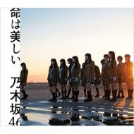 命は美しい (CD+DVD盤)【Type-C : 初回仕様封入特典(全国握手会参加券+生写真ランダム1種予定)】