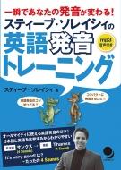 スティーブ・ソレイシィの英語発音トレーニング 一瞬であなたの発音が変わる!