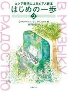 ロシア奏法によるピアノ教本はじめの一歩 2