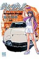彼女のカレラ グラフィックブック バーズコミックス スペシャル