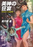 美神の狂宴 クラッシャージョウ・シリーズ 12 ハヤカワ文庫JA
