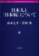 日本人と「日本病」について 文春学藝ライブラリー