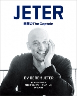 JETER 素顔のThe Captain