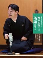 柳家花緑と落語を観よう 新版 日本の伝統芸能はおもしろい