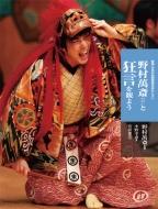野村萬斎と狂言を観よう 新版 日本の伝統芸能はおもしろい
