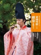 東儀秀樹と雅楽を観よう 新版 日本の伝統芸能はおもしろい