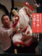 桐竹勘十郎と文楽を観よう 新版 日本の伝統芸能はおもしろい
