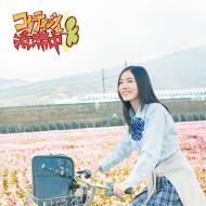 コケティッシュ渋滞中 (+DVD)【Type-A : 初回生産限定盤】