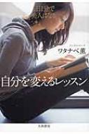 ローチケHMVワタナベ薫/自分を変えるレッスン