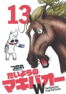 たいようのマキバオーw 13 プレイボーイコミックス