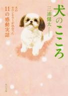 犬のこころ 犬のカウンセラーが出会った11の感動実話 角川文庫