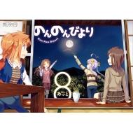 のんのんびより 8 MFコミックス アライブシリーズ