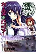 ガールズ & パンツァー 激闘!マジノ戦ですっ!! 1 Mfコミックス フラッパーシリーズ