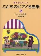 夢みるピアニスト こどものピアノ名曲集 5 ソナチネ程度 田丸信明編