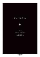 HMV&BOOKS onlineアンナ・カヴァン/氷 ちくま文庫