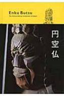 円空仏 Enku Butsu The Extraordinary Sculptures of Japan