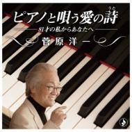 ピアノと唄う愛の詩