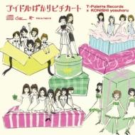 アイドルばかりピチカート -小西康陽×T-Palette Records-