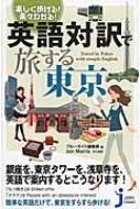 楽しく歩ける!楽々わかる!英語対訳で旅する東京 じっぴコンパクト新書