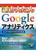 今すぐ使えるかんたん Googleアナリティクス ユニバーサルアナリティクス対応版 今すぐ使えるかんたんシリーズ
